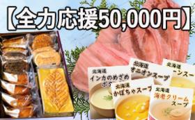 【全力応援コース:50,000円】北海道の銘菓&スープ&特大ホッケ干物4枚を御礼に