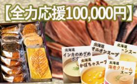 【全力応援コース:100,000円】北海道の銘菓&スープ&干物セットを御礼に