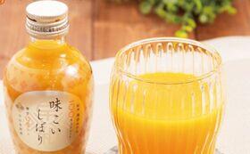 糖度12度以上の有田みかんだけを使用した最高級みかんジュース 味こいしぼり180ml 6本入をお送りいたします!!