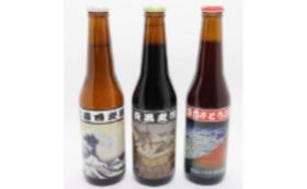 J|【グッズで応援】ヴィルゴビール「北斎ビール」3本セット(白・黒・赤)