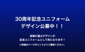 【30周年オリジナルグッズコース】選手サイン入り30周年記念ユニフォーム(サイズ:O-XO/サイン入り)