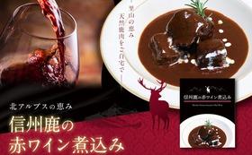 信州鹿の赤ワイン煮込み レトルトパック 5箱