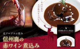 信州鹿の赤ワイン煮込み レトルトパック 20箱