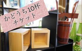 ◆ご来店可能な方◆茅ヶ崎の地酒「天青」ミニ限定ラベル&かどうち10杯チケット