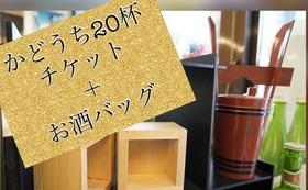 ◆ご来店可能な方◆茅ヶ崎の地酒「天青」ミニ限定ラベル+かどうち20杯チケット+日本酒/ワインバッグ