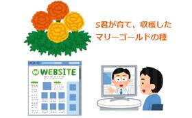(お気持ち上乗せ)Sくんが育てた花の種 + オンライン講習会 + HP等お名前掲載コース