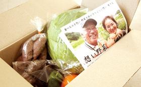 S×Sプロジェクトオリジナルパッケージ「想い野菜」セット