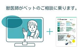 オンラインペット相談+獣医師解説シート