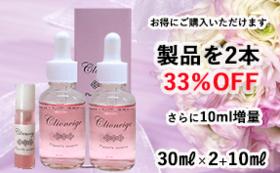 【超お得な応援購入コース:12,000円】美容液2本33%OFF+10ml増量で