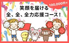 【企業様向けに】100,000円で全、全、全力応援コース!