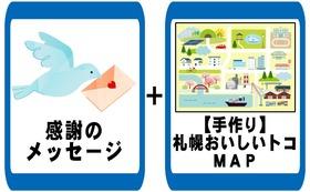 感謝のメッセージと【手作り】札幌おいしいトコMAP