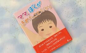 絵本「ママ、ぼくがきめたことだから」1冊+CD(「あの空の向こう側」含む3曲入り)