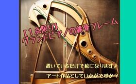 【超レア&廃棄グランドピアノ活用】金属フレームをお譲りします