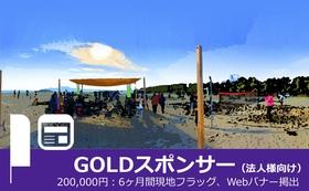 【法人様向け】GOLDスポンサープラン(Webバナー/現地フラッグ掲出)