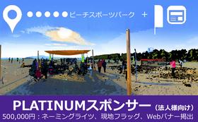 【法人様向け】PLATINUMスポンサープラン(Webバナー/現地フラッグ掲出)