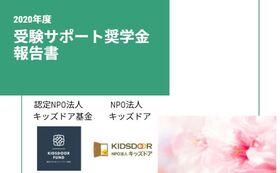 2021プロジェクト報告書 10000円