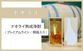 ナオライ熟成浄酎(プレミアムライン/桐箱入り)