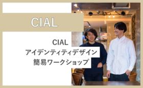 CIAL アイデンティティデザイン簡易ワークショップ(2時間程度)
