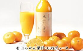 糖度12度以上の有田みかんだけを使用した最高級みかんジュース  味こいしぼり720ml 6本入をお送りいたします!!