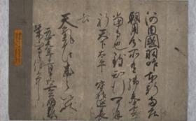 I|【限定10個!現地で応援コース】榮山寺文書レプリカ