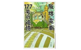 グッズコースE|「阪堺電車177号の追憶」(サイン入り)