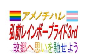 お礼のお手紙と弘前レインボープライド3rdのノーカット版DVD(開催後)