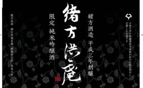 【大好評につき追加!】 純米吟醸酒NEO「緒方洪庵」720ml(1本)+野村の魅力たっぷり「ノムライク」