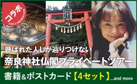 呼ばれた人しか辿りつけない奈良神社仏閣プライベートツアー+書籍&ポストカード【4セット】…and more