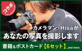 カメラマン・Hisaがあなたの写真を撮影します+書籍&ポストカード【6セット】…and more