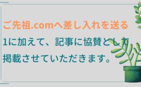 ご先祖.comへ差し入れを送る