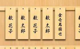 店内に木札の御芳名掲示とお礼の手紙【1万円】