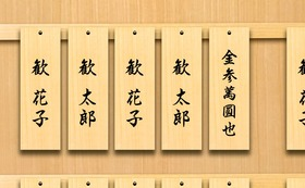 店内に木札の御芳名掲示とお礼の手紙【3万円】
