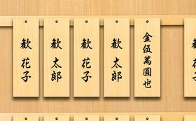 店内に木札の御芳名掲示とお礼の手紙【5万円】