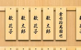 店内に木札の御芳名掲示とお礼の手紙【10万円】