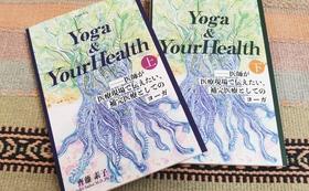 Zoom参加券1枠+医師が伝える伝統的ヨーガの基礎「アーサナ&プラーナーヤーマ(ヨーガ的呼吸法)」(動画配信)