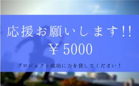 応援お願いします!¥5,000コース