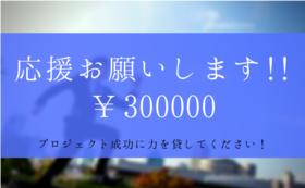 応援お願いします!¥300,000コース