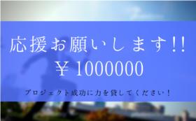 応援お願いします!¥1,000,000コース