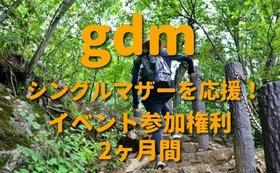 【シングルマザー限定】健康的なイベント参加権利(2ヶ月間)