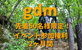 【50名限定!ベーシック早得リターン】健康的なイベント参加権利(2ヶ月間)