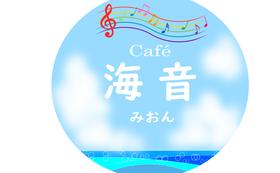 【10,000円】café海音パートナー