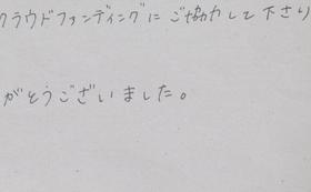 感謝の熱いお礼の直筆入り手紙
