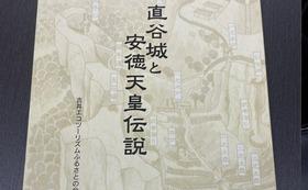直谷城に関する書籍と感謝の熱いお礼の直筆入り手紙
