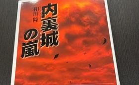 直谷城に関する小説と感謝の熱いお礼の直筆入り手紙
