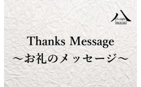 お礼のメッセージ