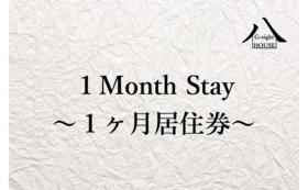 G-eight HOUSE居住券(1ヶ月)