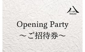 オープニングパーティーご招待券