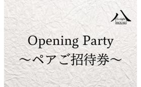 オープニングパーティ ペアご招待券
