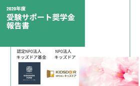 2021プロジェクト報告書 3000円