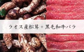 【クラウドファンディング限定 すき焼き満足セット バラ】